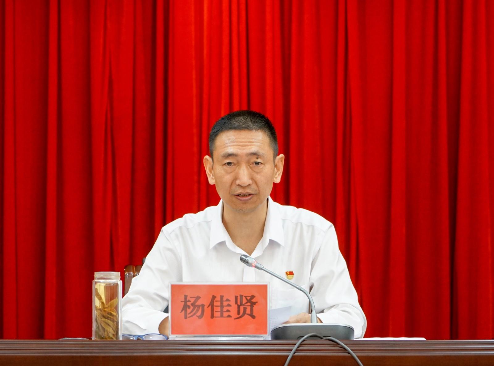 杨佳贤强调:汲取百年党史智慧和力量  推动纪检监察工作高质量发展