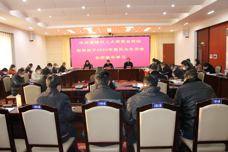 州人大常委会党组领导班子举行民主生活会会前集中学习