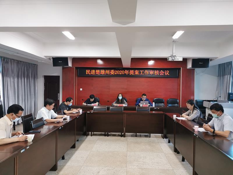 民进楚雄州委召开2020年提案审核会议