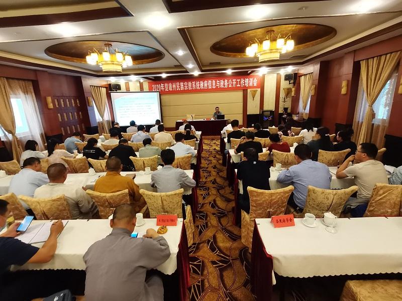 州民宗委:召开民族宗教系统政府信息与政务公开工作培训会