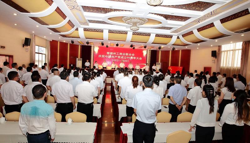 州工商联 : 庆祝中国共产党成立99周年大会召开