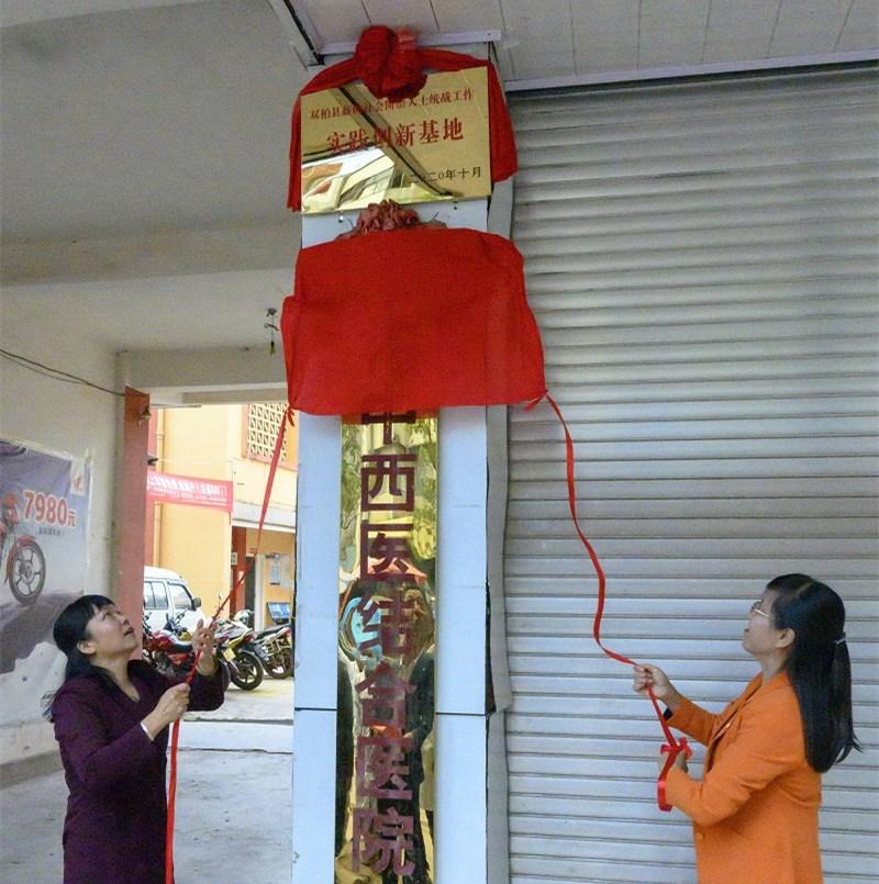 双柏:新的社会阶层人士统战工作 实践创新基地挂牌成立