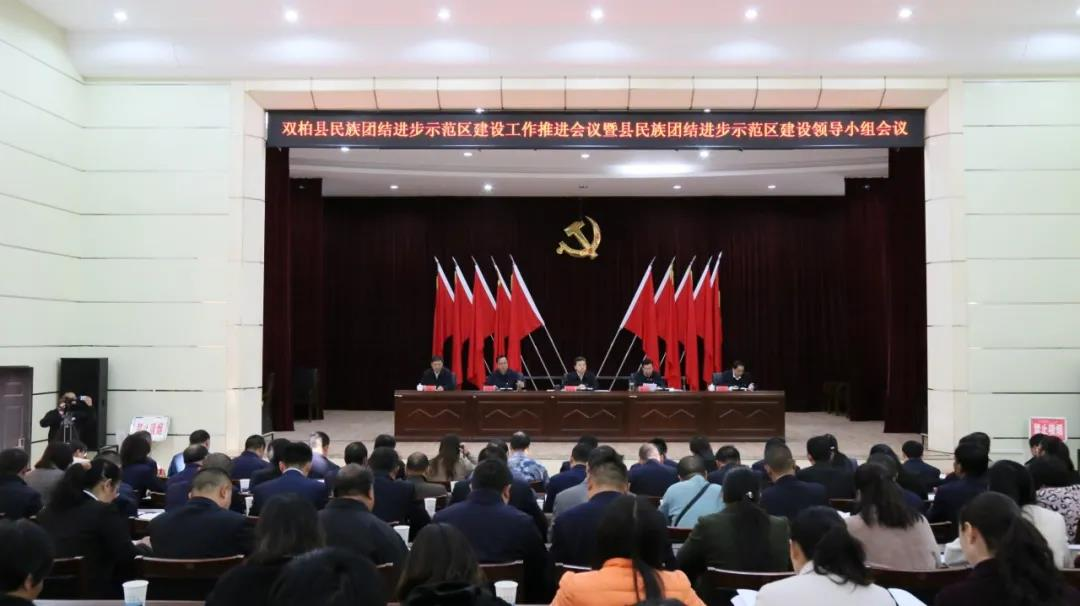 双柏:召开民族团结进步示范区建设工作推进会议暨县民族团结进步示范区建设领导小组会议
