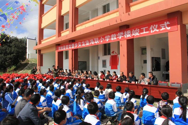 第10所海聯小學竣工儀式在雙柏縣安龍堡小學舉行