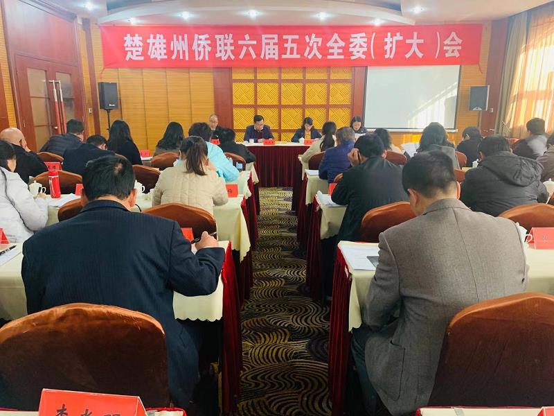 楚雄州召开六届五次全会(扩大)会议