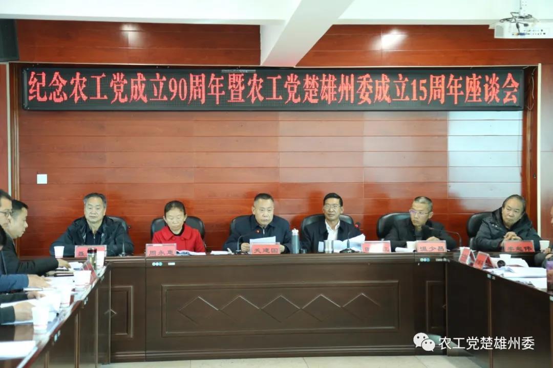 农工党楚雄州委举行纪念农工党成立90周年暨农工党楚雄州委成立15周年座谈会