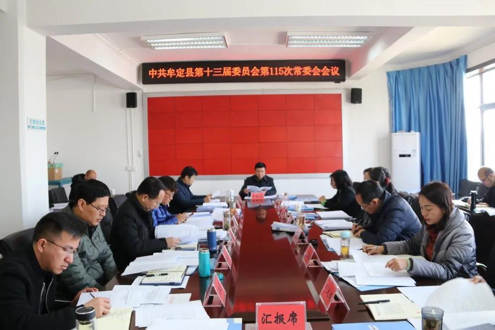 牟定县委常委会专题学习《中国共产党统一战线工作条例》