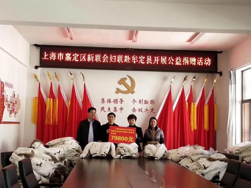 上海嘉定区新的社会阶层人士联谊会到牟定捐赠献爱心