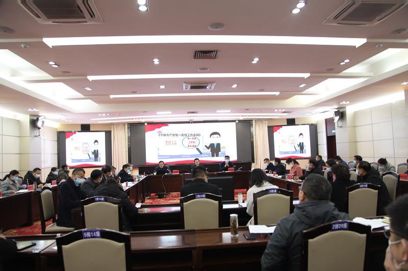 中共楚雄州委统战部理论学习中心组(扩大)会议专题学习《中国共产党统一战线工作条例》