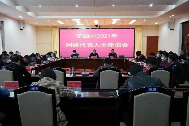 楚雄州召开2021年网络代表人士座谈会
