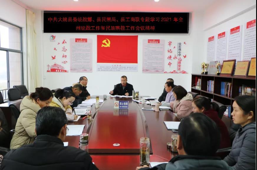 大姚:传达学习全国统战部长会议、省州统战工作会议精神