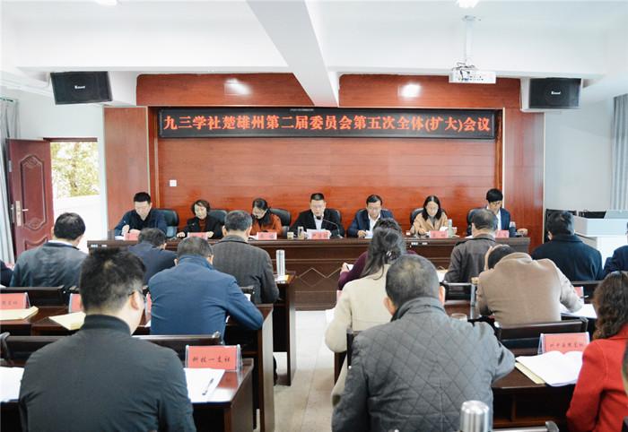 九三学社楚雄州委召开会议强调:始终坚持政治引领 凝聚思想政治共识