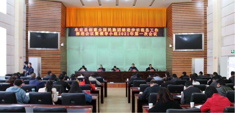 牟定:创建全国民族团结进步示范县工作推进会议暨领导小组2021年第一次会议召开