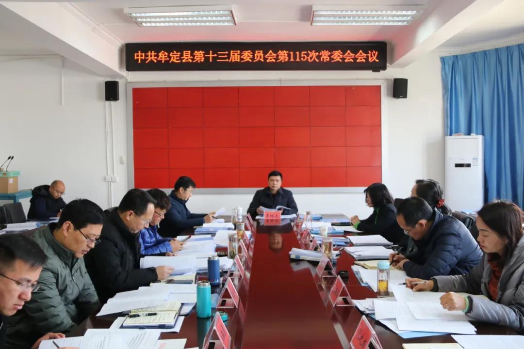 牟定:学习贯彻落实《中国共产党统一战线工作条例》