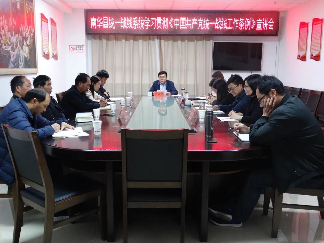南华:周海章宣讲《中国共产党统一战线工作条例》
