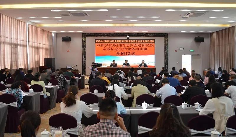 双柏:举办民族团结进步创建和民族宗教信息宣传业务培训班
