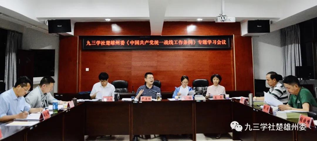 九三学社楚雄州委专题学习《中国共产党统一战线工作条例》