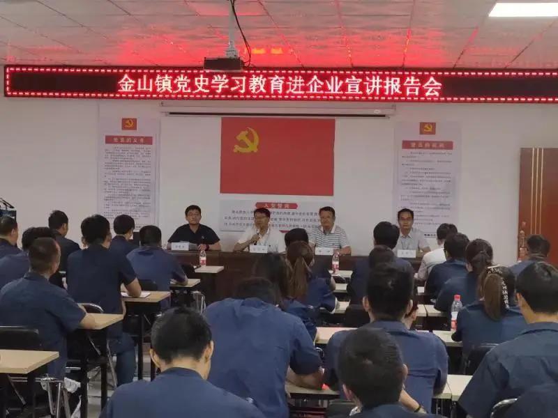 禄丰:金山镇党史学习教育进企业