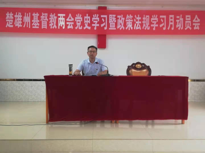 """楚雄州基督教""""两会""""开展党史学习教育"""