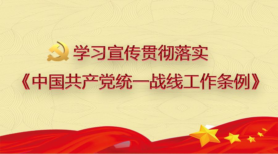 【第11期】《中国共产党统一战线工作条例》(《新的社会阶层人士统一战线工作》之一)