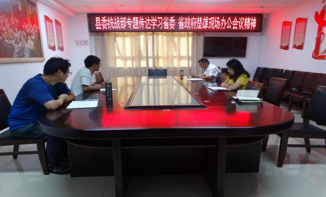 南华:专题传达学习省委省政府楚雄现场办公会议精神