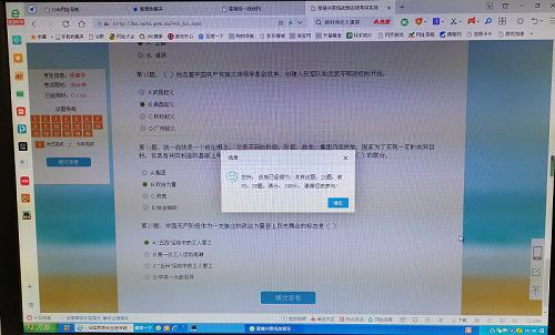 楚雄州开展庆祝建党100周年暨《中国共产党统一战线工作条例》知识网上答题的活动