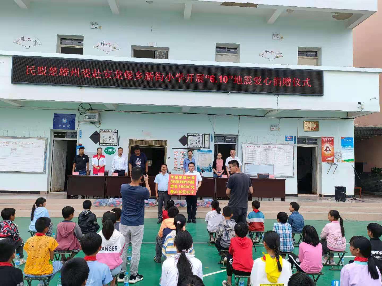 民盟楚雄州委:到双柏县安龙堡乡开展爱心捐赠活动