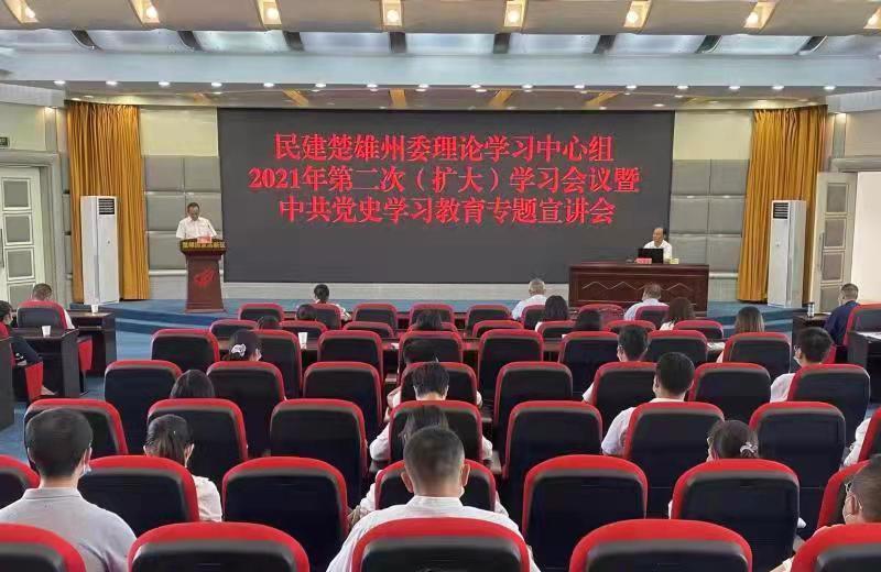 民建楚雄州委召开中共党史学习教育专题宣讲会