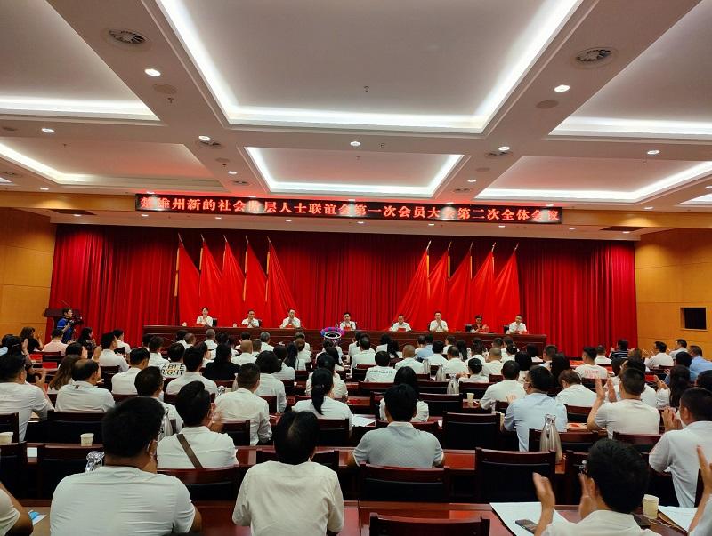 楚雄州新联会强调:要成为党联系新的社会阶层人士的新纽带 新桥梁