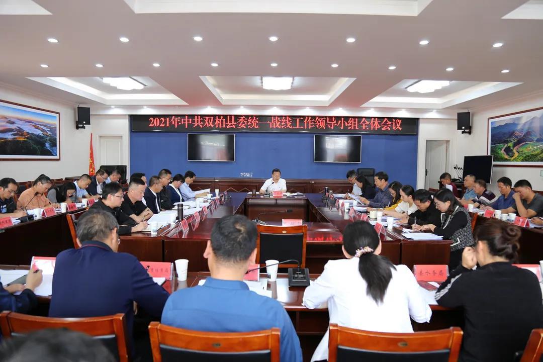 双柏县委统一战线工作领导小组全体会议召开