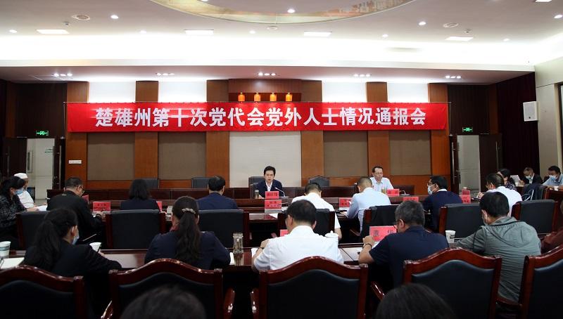 潘红伟受中共楚雄州委委托向党外人士通报州第十次党代会精神