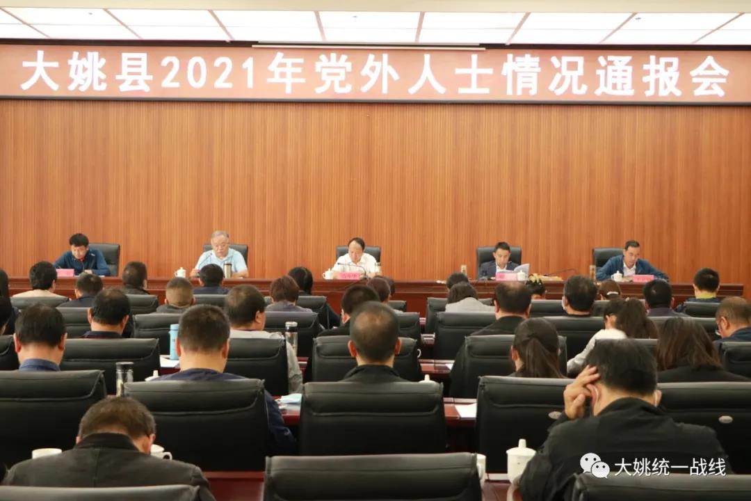 大姚:召开2021年党外人士情况通报会