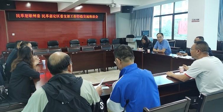 民革楚雄州委与民革嘉定区委|举行支部工作经验交流座谈会