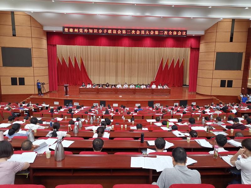 楚雄州党外知识分子联谊会第二次会员大会召开