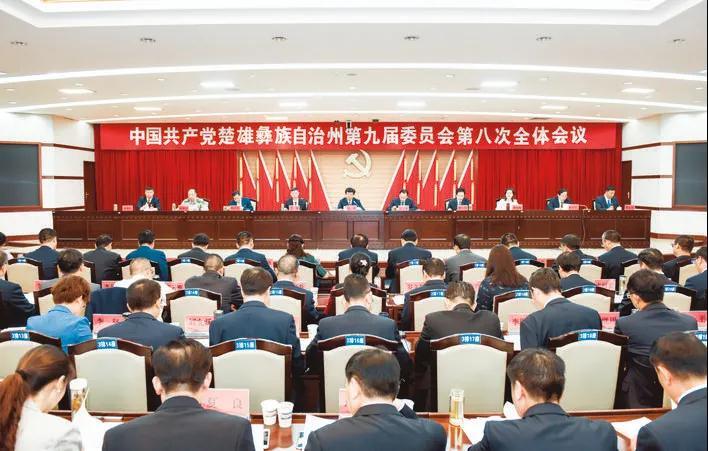 中共楚雄州委九届八次全会在楚举行