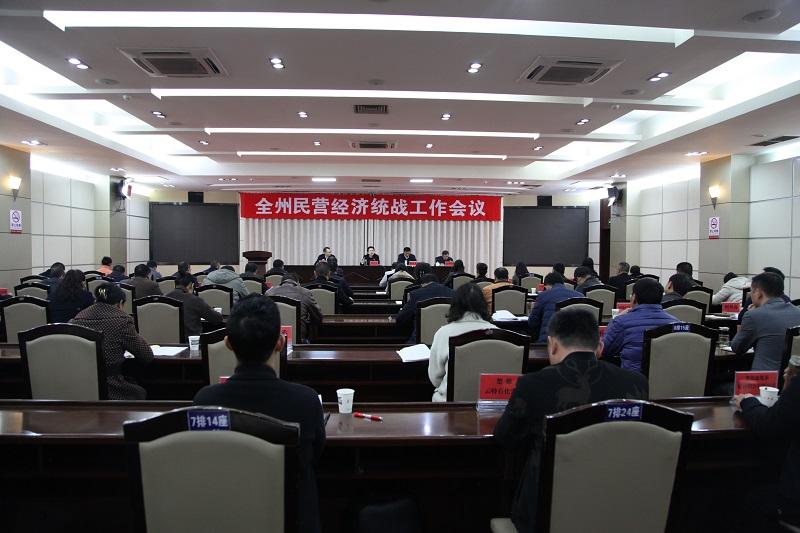 楚雄州民营经济统战工作会议召开