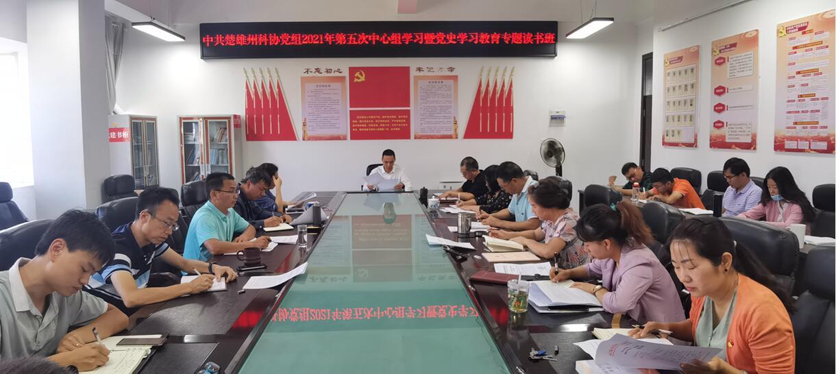 楚雄州科协党组召开2021年第五次中心组学习 暨党史学习教育专题读书班