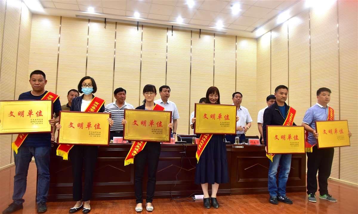 南华县表扬一批精神文明建设先进集体和先进个人