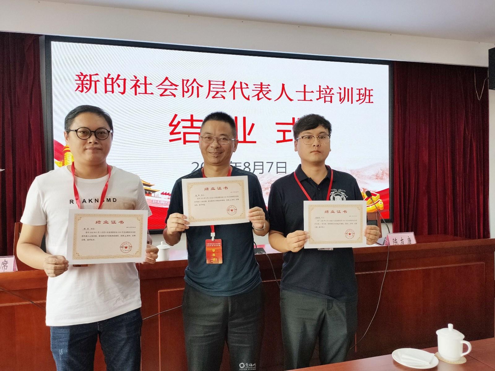 楚雄新阶人士代表参加全省新的社会阶层代表人士培训班专题培训