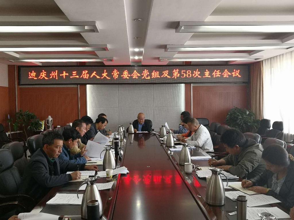 州十三届人大常委会第58次主任会议召开