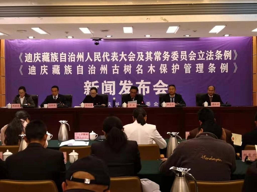 《迪庆藏族自治州人民代表大会及其常务委员会立法条例》《迪庆藏族自治州古树名木保护管理条例》颁布实施新闻发布会召开