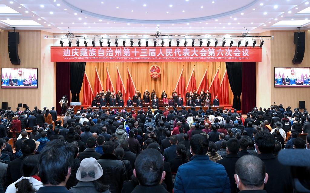 迪庆州十三届人大六次会议开幕