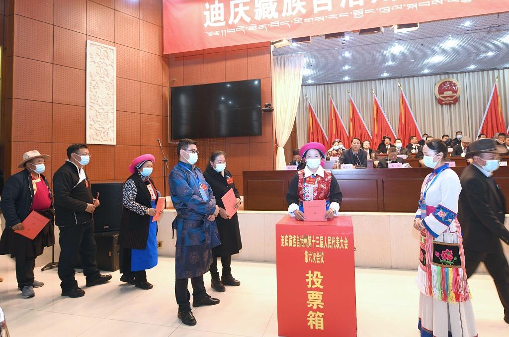 迪庆州十三届人大六次会议举行第三次全体会议