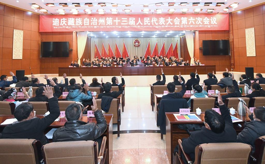 迪庆州十三届人大六次会议闭幕