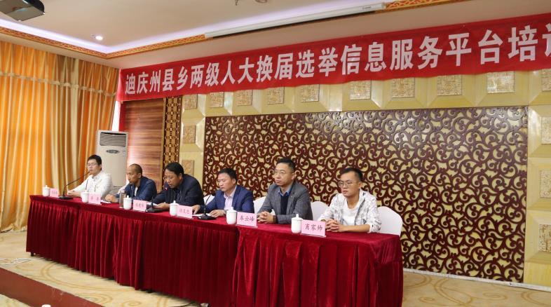 迪庆州人大常委会举办全州县乡两级人大换届选举工作及选举信息服务平台培训班
