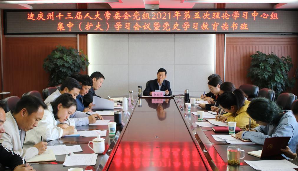 州人大常委会党组举办学习习近平总书记在庆祝中国共产党成立100周年大会上的重要讲话精神专题读书班