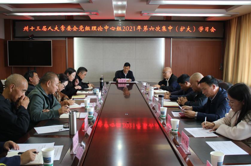 州人大常委会党组中心组专题学习习近平总书记关于铸牢中华民族共同体意识的重要论述