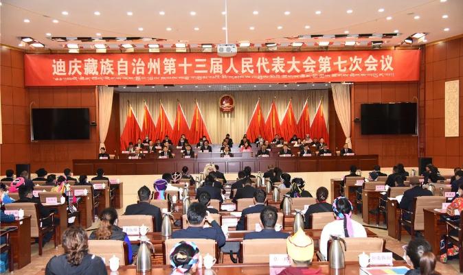 迪庆州十三届人大七次会议开幕