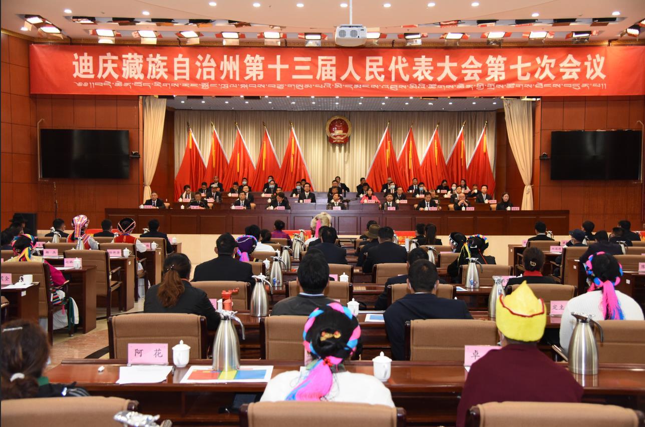 迪庆州十三届人大七次会议闭幕,王以志作讲话