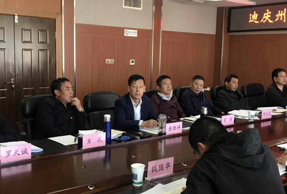 州委副书记彭山到州人大召开迪庆州第九次党代会报告征求意见座谈会